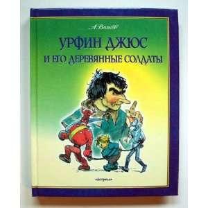 Strana) Alexander Volkov, Leonid Vladimirskiy  Books