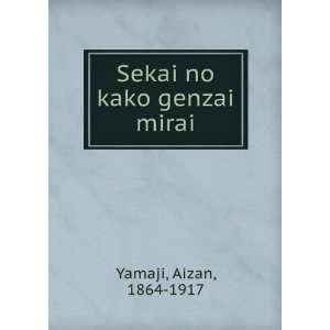 Sekai no kako genzai mirai Aizan, 1864 1917 Yamaji Books