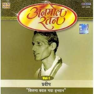 Anmol Ratan Pradeep   Kitna Badal Gaya Insaan Vol.1