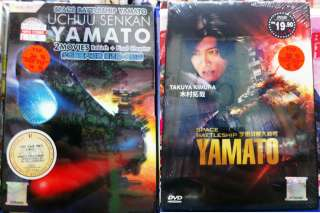 Space Battleship Yamato (Resurrection + Final Battle + Live Movie