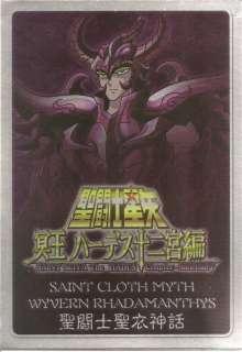 Bandai Saint Seiya Cloth Myth Hades Wyvern Rhadamanthys Metal Plate V2