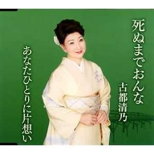 Shinu Made Onna/Anata Hitori Ni Kata Kiyono Koto Music
