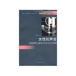 Womens Voice female intellectuals in Shanghai and the