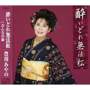 Yoidore Muhomatsu/Onna No Inochi Ayano Toyokawa Music