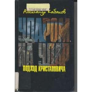 De Terre En Bulgarie No. (9785875120220): Aleksandr Kabakov: Books