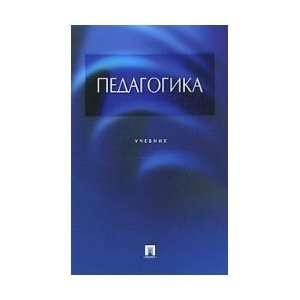 Pedagogy / Pedagogika (9785482019375) red. Krivshenko L.P. Books