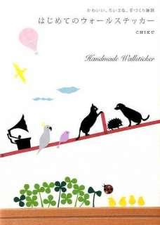 Handmade Wall Sticker by Chiku   Japanese Craft Book