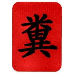 Shit   Chinese Symbols, Black on Red   Sticker / Decal