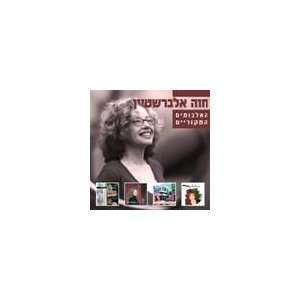 The Original Albums [4 Cd Set]: Chava Alberstein: Music