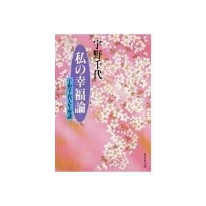 Chiyo jinsei zadan [Japanese Edition] (9784087484984) Chiyo Uno