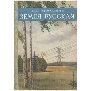 Russkaya zemlya: Ne ukazan: Books