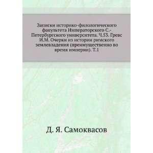 vremya imperii). T.1. (in Russian language): D. YA. Samokvasov: Books