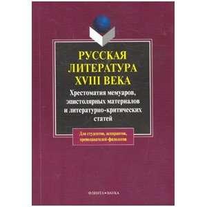 Russian literature XVIII century Reader s memoirs epistolary material