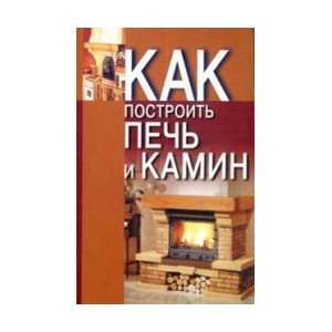 How to build a stove and a fireplace / Kak postroit pech i