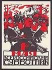 1921 May 1 LABOR DAY Russian Communist Work Style Propaganda Russia