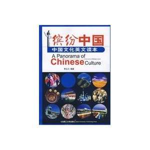 A Panorama of Chinese Culture (9787561137178) Yunchuan Li