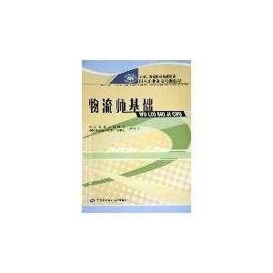 BAO ZHANG BU ZHONG GUO JIU YE PEI XUN JI SHU ZHI DAO ZHONG XIN Books