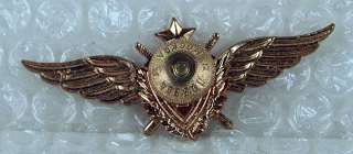 Russian Soviet Military Badge Ribbon Pin Medal # 203 USSR Wings