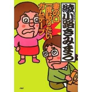 Tsuma no kuchi Ichido haritai Gam taipu (9784569659145