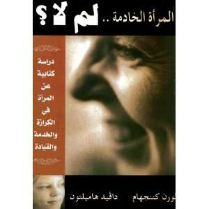 (Arabic Language Edition) Loren Cunningham, David Hamilton Books