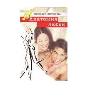 Anatomy of Love / Anatomiya lyubvi (9785222037928): V. G