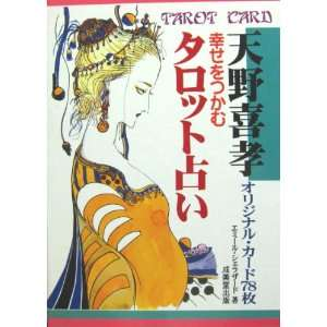 Amano Tarot Deck: Finding Happiness with Tarot Fortune Telling: Emile