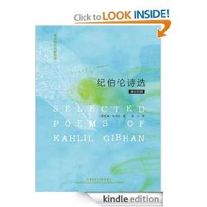 Selected Poems of Kahlil Gibran (English Poetry Series) (English