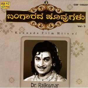 Kannada Film Hits Of Dr. Rajkumar Vol. 3: Various Artists: Music